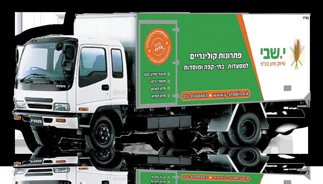משאית של י.שבי שיווק מזון בסיטונאות
